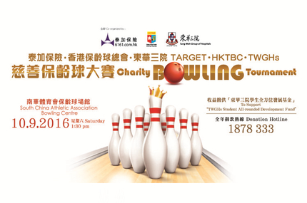 Target ● HKTBC ● TWGHs Charity Bowling Tournament 2016