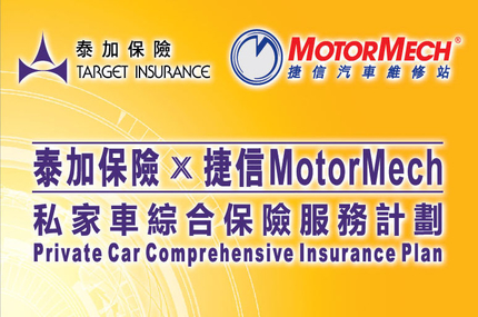 Target x MotorMech Private Car Comprehensive Insurance Plan