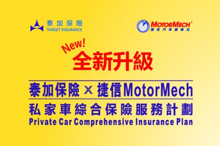 Newly Enhanced    Target x MotorMech Private Car Comprehensive Insurance Plan