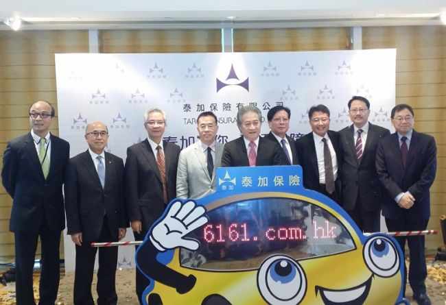 Target launched online instant quote and insurance website 6161.com.hk